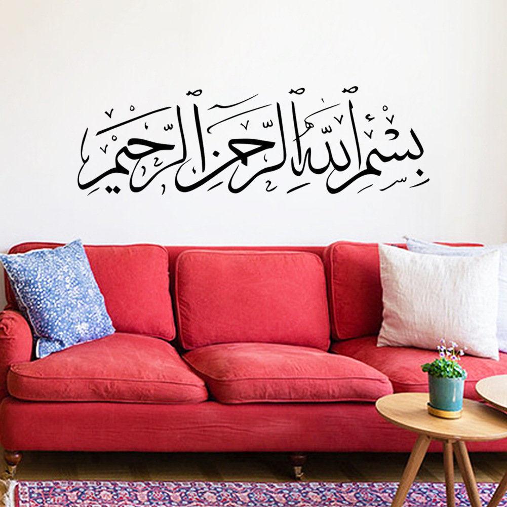 Hiasan Dinding Ruang Tamu Kaligrafi